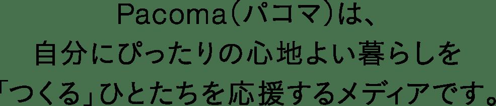 Pacoma(パコマ)は、自分にぴったりの心地よい暮らしを「つくる」ひとたちを応援するメディアです。