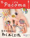 【Pacoma 8月号】読者プレゼント