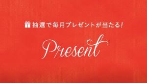 eyecatch-present