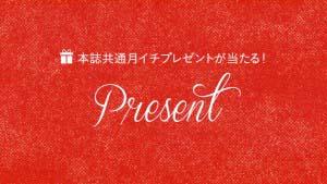 present_eye