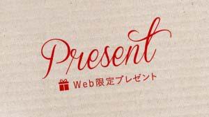 present_webonly_eye