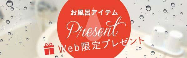 【Pacoma 1月号】読者プレゼント