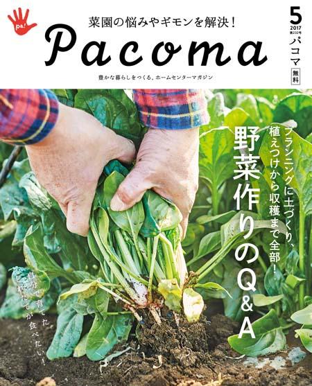 【Pacoma 5月号】読者プレゼント