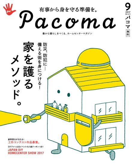 【Pacoma 4月号】ベランダガーデニング。