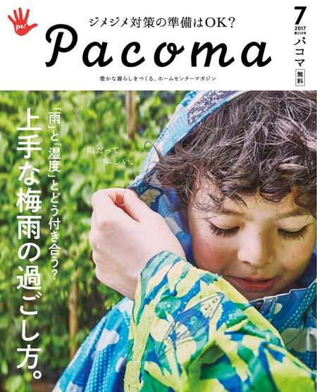 【Pacoma 2月号】「家事ラク」グッズ大賞