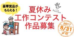 【素敵な縁側レポート】京都の町家『ゲストハウス 金魚家』に泊まってみた!