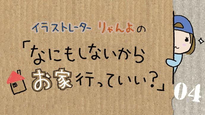【漫画】東京に住むフリーランス女子たちの部屋がヤバイ件【りゃんよの「なにもしないからお家行っていい?」vol.4】
