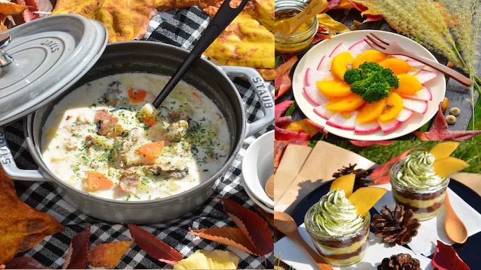紅葉を見ながら♪秋の食材を満喫するバーベキューレシピ