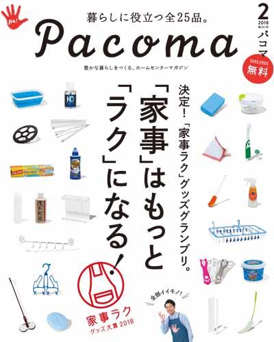 【Pacoma2月号】家事ラクグッズ大賞 2018