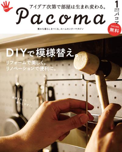 【Pacoma 9月号】思わず作りたくなる美しいDIY家具。