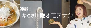 YUCALI 記事リストバナー