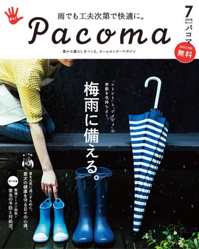 【Pacoma7月号】梅雨に備える。