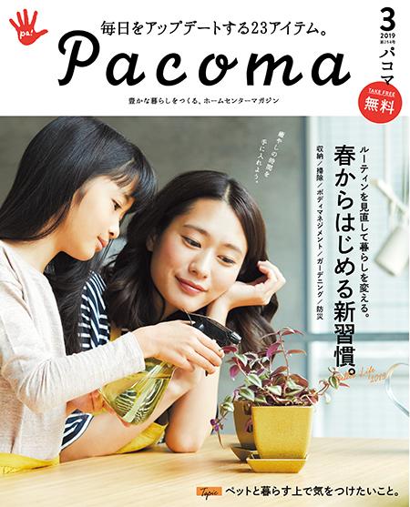 3月号読者プレゼント