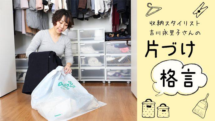 悩みがち!服を捨てるベストタイミングって?|片づけ格言Vol.3