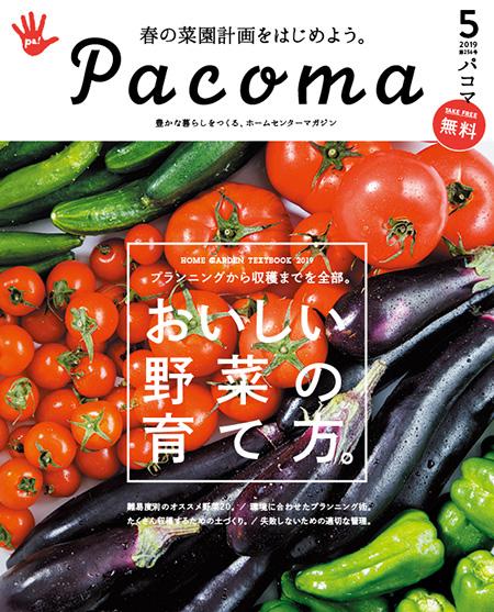 Pacoma(本誌)設置店が増えました!