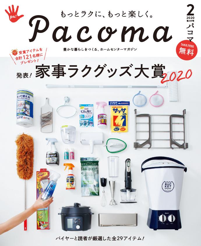 【Pacoma2月号】発表! 家事ラクグッズ大賞2020
