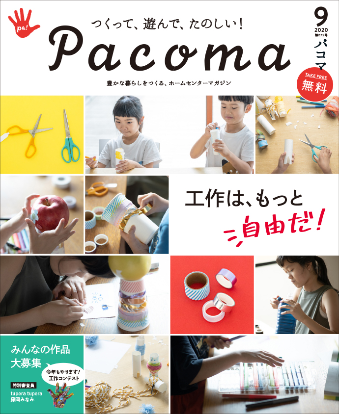 【Pacoma5月号】がんばらなくてもよく育つ! 野菜の「植え合わせ」。