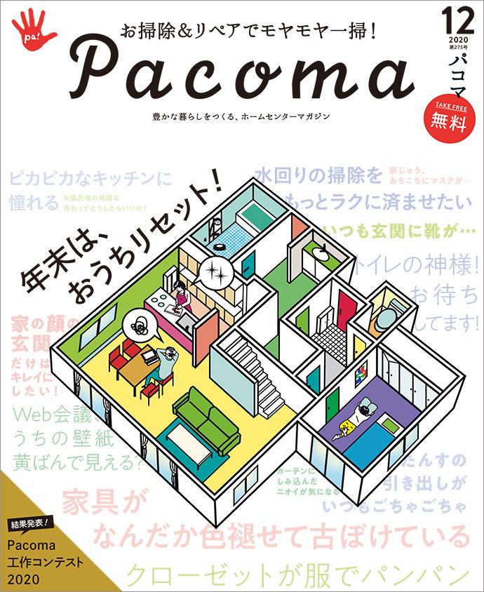 Pacoma「工作コンテスト2020」結果発表!
