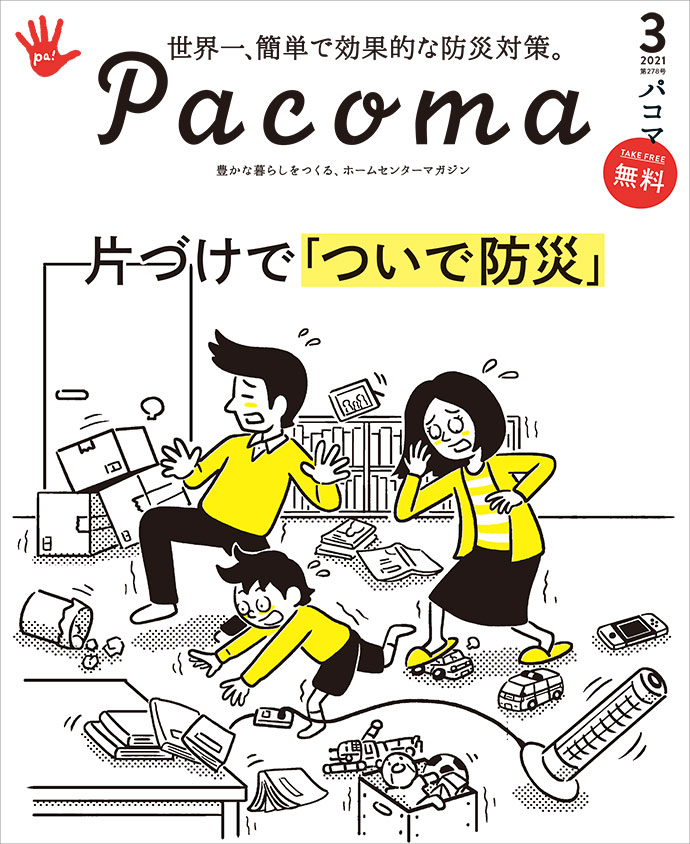 【Pacoma9月号】工作は、もっと自由だ!