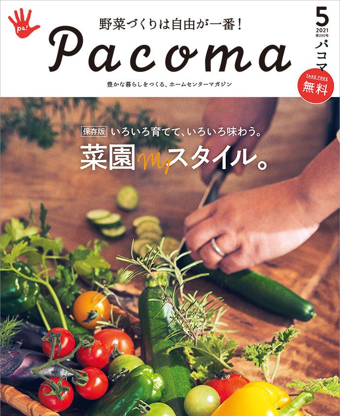 【Pacoma12月号】年末は、おうちリセット!