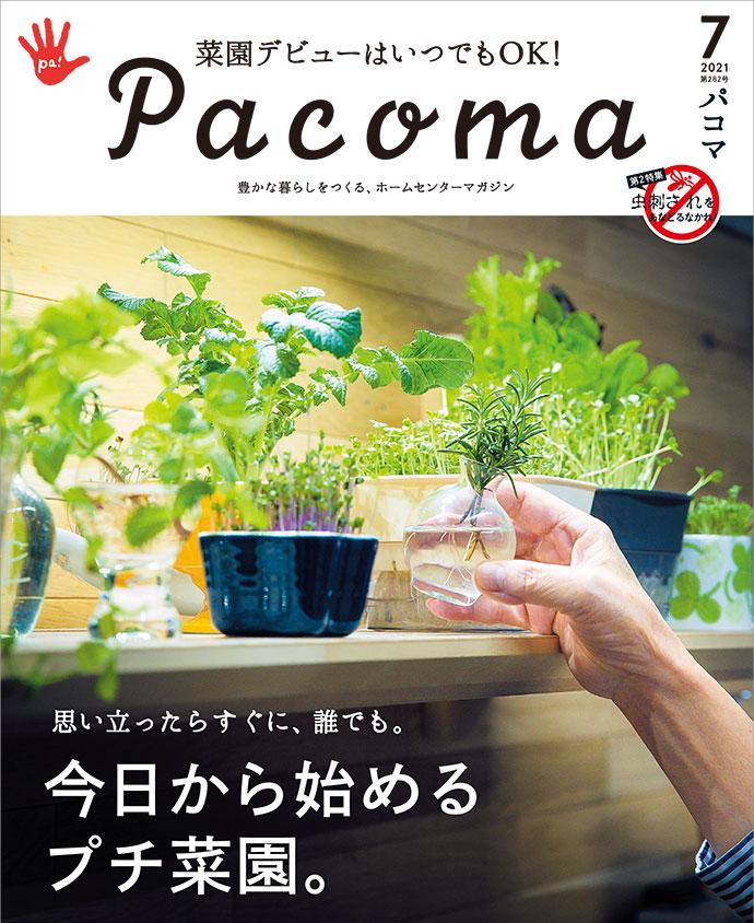 【Pacoma7月号】思い立ったらすぐに、誰でも。今日から始めるプチ菜園。