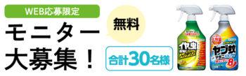 住友化学園芸モニター募集 0610号 不快害虫スプレー/ヤブ蚊・マダニスプレー