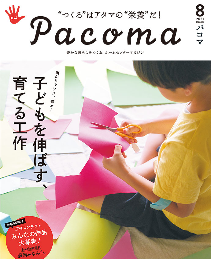 夏の恒例「Pacoma工作コンテスト」開催!みんなの作品、大募集!
