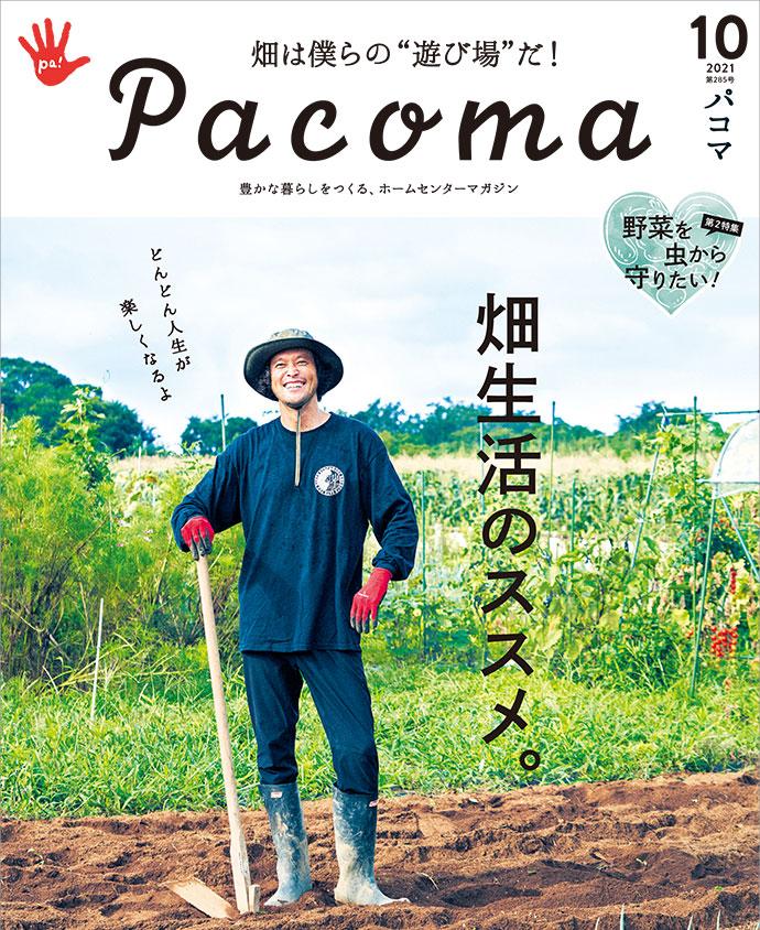 "【Pacoma8月号】模様替えで""ラクな家""に。"